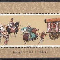 Sellos: CHINA , 1988 YVERT Nº HB 48 / ** / , . Lote 111830671
