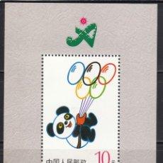Sellos: CHINA , 1990 YVERT Nº HB 57 / ** / ,. Lote 111912803