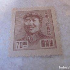 Sellos: SELLO CHINA 70 YUANG - MAO TSE TUNG. Lote 114852407