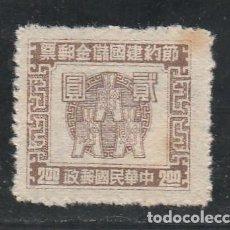 Sellos: CHINA - 2 $ - USADO - . Lote 115336575