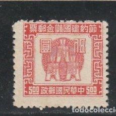 Sellos: CHINA - 5 $ - USADO - . Lote 115336635