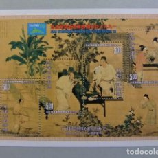 Sellos: FORMOSA FORMOSE TAIWAN 1993 EXPOSITION PHILATELIQUE YVERT BLOC 56 ** MNH. Lote 118214803