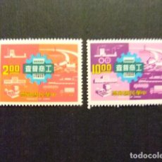 Sellos: FORMOSA FORMOSE TAIWAN 1977 INDUSTRIE ET COMMERCE YVERT 1109 /1110 ** MNH. Lote 118217011