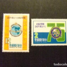 Sellos: FORMOSA FORMOSE TAIWAN 1979 ROTARY INTERNATIONAL YVERT 1265 / 1266 ** MNH. Lote 118404571