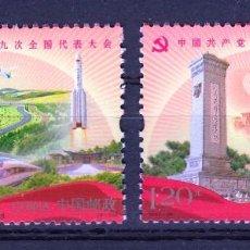 Sellos: CHINA 2017 19 ° CONGRESO NACIONAL DEL PARTIDO COMUNISTA DE CHINA. Lote 119972715