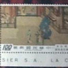 Timbres: BORDE DE PLIEGO CON 5 SELLOS. MUY BONITO.SIN GOMA.. Lote 121920055