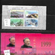 Sellos: CHINA. CONJUNTO DE 12 HOJAS BLOQUES NUEVAS Y DIFERENTES. Lote 123216767