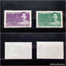 Sellos: CHINA.AÑO 1951.. Lote 128981787