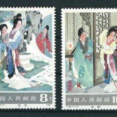Sellos: CHINA 1983 Y&T 2572/75 LA HABITACIÓN OCCIDENTAL NUEVOS. Lote 131557106