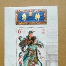 Sellos: CHINA HOJA SELLO 2011. Lote 133404522