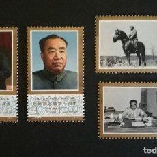 Sellos: SELLOS CHINA 1977** PRIMER ANIVERSARIO DE LA MUERTE DE CHU TEH Y&T 2089/2092. Lote 133562890