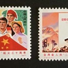 Sellos: SELLOS CHINA 1977** 30 Y&T 2061/2062 ANIVERSARIO DE LA SUBLEVACIÓN DE FORMOSA . Lote 133563098