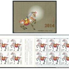 Sellos: CHINA - AÑO LUNAR DEL CABALLO - CARNET (2014) **. Lote 136791386