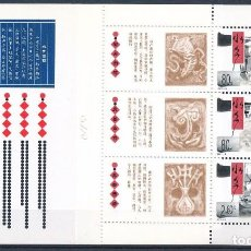 Sellos: SELLOS CHINA 2001 CIUDADES ANTIGUAS CARNET COMPLETO. Lote 139671110