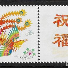 Sellos: CHINA. YVERT Nº 4236 NUEVO. Lote 140490842