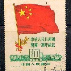 Sellos: REPUBLICA POPULAR CHINA Nº 69, NUEVA BANDERA (GRAN FORMATO), USADO. Lote 142589214
