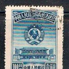 Sellos: REPUBLICA POPULAR CHINA Nº 9, CONFERENCIA POLITICA DE FUNDACIÓN, USADO. Lote 142589782