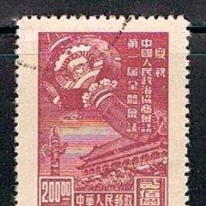 Sellos: REPUBLICA POPULAR CHINA Nº 4, CONGRESO ASIÁTICO Y AUSTRAL DE LA FEDERACIÓN MUNDIAL COMERCIO, USADO. Lote 142590026