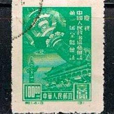 Sellos: REPUBLICA POPULAR CHINA Nº 3, CONGRESO ASIÁTICO Y AUSTRAL DE LA FEDERACIÓN MUNDIAL COMERCIO, USADO. Lote 142590094