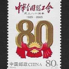Sellos: CHINA. YVERT Nº 4259 NUEVO Y DEFECTUOSO. Lote 142978806