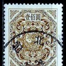 Sellos: REPUBLICA CHINA-(TAIWAN) YV 2469 (CARPA RODEADA DE DRAGONES) USADO. Lote 143510054