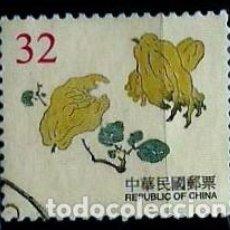 Sellos: REPUBLICA CHINA-(TAIWAN) SCOTT: 3299 (ARTE DEL GRABADO CHINO ANTIGUO) USADO. Lote 143518282