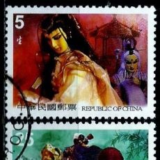 Sellos: REPUBLICA CHINA-(TAIWAN) SCOTT: 3392-3395 (ÓPERAS REGIONALES TAIWANESAS - MARIONETAS) USADO. Lote 143530438