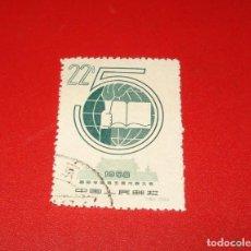 Sellos: CHINA. SELLO 1 5O. CONGRESO UNIVERSAL DE UNIÓN DE ESTUDIANTES. LIU SHUOREN. USADO. 1958. Lote 144450378