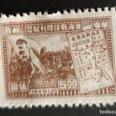 Sellos: CHINA ORIENTAL - VICTORIA EN KIANGSU NORTE - 1949 - 5.00 $. Lote 146484162