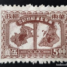 Sellos: CHINA ORIENTAL - LIBERACIÓN DE NANKÍN Y SHANGHAI - 1949 - 5.00 $. Lote 146484214