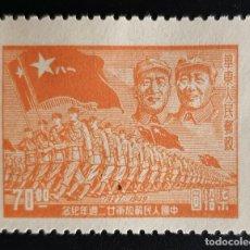 Sellos: CHINA ORIENTAL - 22º ANIVERSARIO DEL EJÉRCITO DE LIBERACI - 1949 - 70.00 $. Lote 146484278