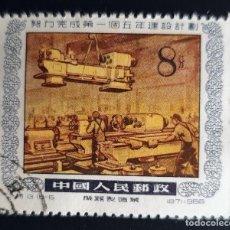Sellos: CHINA - REPÚBLICA POPULAR - PLAN QUINQUENAL - 1955 - 8 ?. Lote 146484374