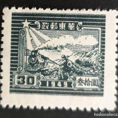 Sellos: CHINA ORIENTAL - 7º ANIVERSARIO DE LA SEDE DEL PARTIDO COMUNISTA DE SHA TUNG. - 1949 - 30 $. Lote 146485122