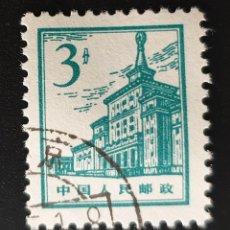 Sellos: CHINA - REPÚBLICA POPULAR - EDIFICIOS DE PEKÍN - MUSEO DE LA REVOLUCIÓN - 1964 - 3. Lote 146485310