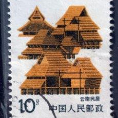Sellos: CHINA - CONSTRUCCIONES TRADICIONAL - 10 - 1986. Lote 146639110