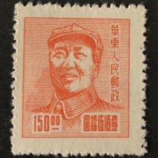 Sellos: SELLO NUEVO CLÁSICO DE CHINA 150.00 (SIN GOMA) **. Lote 147335193