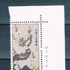 Sellos: CHINA 1985 SELLO MI 2002 NUEVO BORDE HOJA MNH**. Lote 147550758