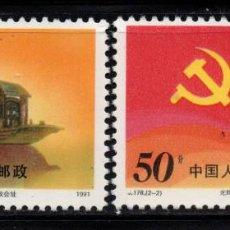 Sellos: CHINA 3064/65** - AÑO 1991 - 70º ANIVERSARIO DEL PARTIDO COMUNISTA CHINO. Lote 148928898