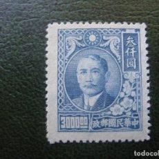 Sellos: CHINA, 1947 SUN YAT-SEN, YVERT 572. Lote 150214098