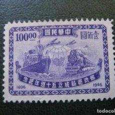 Sellos: CHINA, 1947 YVERT 596. Lote 150214366