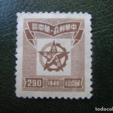 Sellos: CHINA CENTRAL,REPUBLICA POPULAR, 1949 YVERT 18 . Lote 150227894
