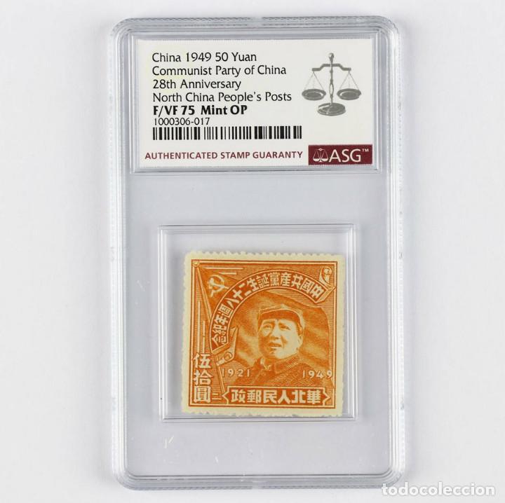 1949 CHINA 50 YUANES PARTIDO COMUNISTA DE CHINA 28 ANIVERSARIO ASG F / VF 75 MINT OP (Sellos - Extranjero - Asia - China)