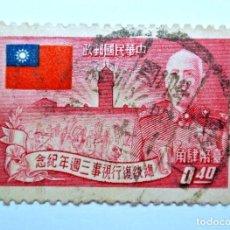 Sellos: ANTIGUO SELLO POSTAL CHINA - TAIWAN 1953, 0,40 NT$ ,BANDERA NACIONAL, SOL Y CHIANG KAI-SHEK, USADO. Lote 150747886