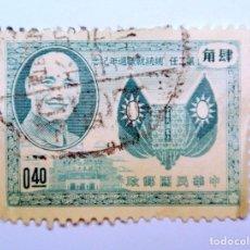 Sellos: SELLO POSTAL CHINA - TAIWAN 1955, 0,40 NT$ , CHIANG KAI-SHEK, CONMEMORATIVO, USADO. Lote 150748826