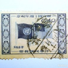 Sellos: SELLO POSTAL CHINA - TAIWAN 1955, 0,40 NT$ , UN Y BANDERA NACIONAL, CONMEMORATIVO, USADO. Lote 150752758