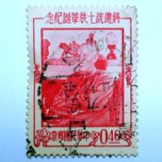 Sellos: SELLO POSTAL CHINA - TAIWAN 1956, 0,40 NT$ , 70 ANIVERSARIO CKANG KAI-SHEK, CONMEMORATIVO, USADO. Lote 150754402