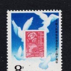 Sellos: CHINA 2957** - AÑO 1989 - 40º ANIVERSARIO DE LA CONFERENCIA POLITICA DEL PUEBLO CHINO. Lote 151825642