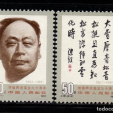 Sellos: CHINA 3077/78** - AÑO 1991 - 90º ANIVERSARIO DEL NACIMIENTO DE CHEN YI. Lote 151826998