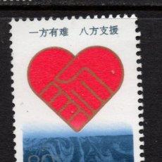 Sellos: CHINA 3079** - AÑO 1991 - AYUDA A LAS VICTIMAS DE LAS INUNDACIONES. Lote 151827606