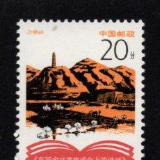 Sellos: CHINA 3115** - AÑO 1992 - 50º ANIVERSARIO DEL DISCURSO DEL FORUM DE YANAN. Lote 151828750